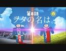 限界アニメ「松山あおい物語」第8話 ヲタの名は。