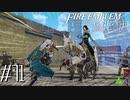 【2周目】FE風花雪月#71「アリアンロッド攻城戦」