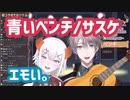 【歌コラボ】青いベンチ/サスケ(cover)【レヴィ・エリファ/甲斐田晴】【ハモリすき】