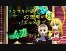 マキマキが遊ぶ幻想郷のパズル×音ゲー Part4【東方スペルバブル】