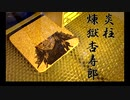 【鬼滅の刃】煉獄杏寿郎をレーザーカッターで刻印してみた Kimetu no Yaiba
