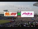 【PCFシーズン3リーグ戦】金田一少年の事件簿vsバトルガールハイスクールPart2