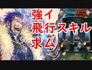 【FEH_623】 アシュナード使ってみた! ( 強飛行スキル求ム! ) 『 狂王 』  【 ファイアーエムブレムヒーローズ 】 【 Fire Emblem Heroes 】
