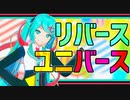 【MMD-PV】リバースユニバース【カメラ配布】