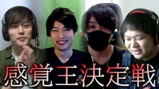 世間とのズレがわかる感覚王決定戦【ito】 前編