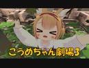 VRChat こうめちゃん劇場3!