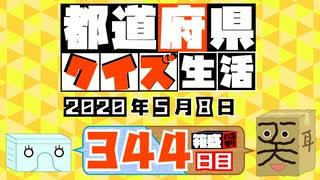 【箱盛】都道府県クイズ生活(344日目)2020年5月8日