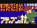 【アディアンの杖】発売日順に全てのファミコンクリアしていこう!!【じゅんくりNo189_3】