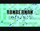 FCボンバーマン  8bit Mix