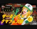 【サーモンラン】ドット絵マキちゃんがアルバイト【VOICEROID実況】