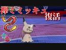 #15【ポケモン剣盾(SEASON5)】ポケモンを知るための武者修行 【実況プレイ動画】