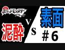【ポケモンBW】泥酔ボケ実況VS素面ツッコミ解説 #6