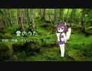 【AIきりたん】愛のうた(ピクミンのテーマ)【NEUTRINOカバー曲】