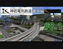 【一分弱紹街祭】【A9v5】神若電気鉄道 番外編 第8.1回 ビルの谷間で回るもの