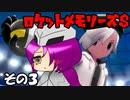 【ポケモン剣盾】ロケットメモリーズS その3