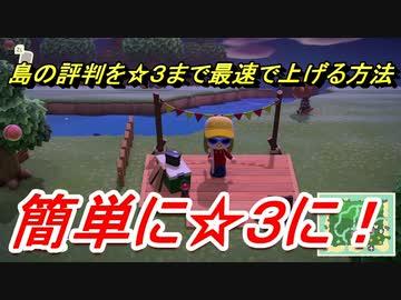 森 3 評判 あつ の 島 【あつ森】島の評判の上げ方|星3・星5達成方法【あつまれどうぶつの森】