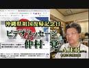 「沖縄祖国復帰ビデオメッセージ『日本国民にとっての沖縄県祖国復帰記念日とは?」 (前半) 仲村覚 AJER2020.5.11(4)