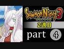 【サモンナイト3(2週目)】殲滅のヴァルキリー part4