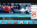 【ポケモン剣盾】まったりランクバトルinガラル 166【ヒートロトム】