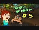 切磋 琢磨ゲーム実況@Scrap Mechanic  #5