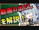 【動画出だし講座】どうしてお姉ちゃんの動画はクソ再生数なの?part4 【10秒以内で差を付けろ!】