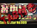 【ソロギターTAB】ぼくのフレンド / みゆはん (テレビアニメ『けものフレンズ』エンディングテーマ)