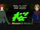 【Masayo&Masao】桜【カバー曲】