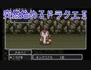 【ゲーム実況】突然始めるドラクエⅡ【Part.02】