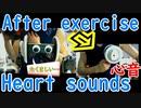 【Heart sounds】徐々に運動を激しくしてって心音とってみようね ささやき 俺のあまりのたくましさに3DIOマイクもメスの顔してやがる こっちを見るな