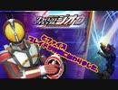 (#11)「夢を守るライダー&職業・仮面ライダー」555と剣登場【仮面ライダー クライマックススクランブル ジオウ】