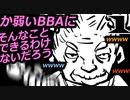 か弱いBBAと男たちと焼肉のクトゥルフ【人間アトリエ】part1