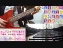 【アイカツ劇伴】おしゃもじをマイクに変えて(piano + guitar)