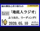 福山雅治と荘口彰久の「地底人ラジオ」  2020.05.10