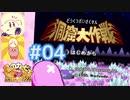 [実況]カービィ大ファン2人のスーパーデラックス紀行 #04