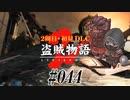 【2周目】ダークソウル2実況/盗賊物語2【初見DLC】#044