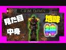 最強の時間泥棒ゲームを初見プレイ!【GrimDawn】PART1