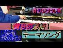 オリジナル曲【僕らの覚悟】~快友projectテーマソング【一週間7本投稿3本目】