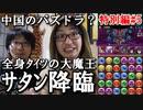 【特別編#5】中国のパズドラやってみた 2015.2.24