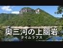 【愛知県新城市】奥三河の上臈岩 〜タイムラプス〜