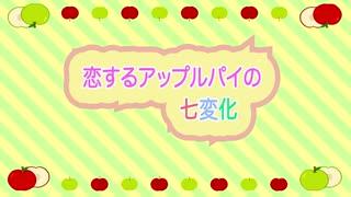 《初音ミク》恋するアップルパイの七変化【オリジナル曲】