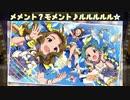 アイマス ミリオンライブ Off Vocalメドレー vol.3
