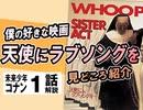 #334 岡田斗司夫ゼミ 『未来少年コナン』第1話と『天使にラブソングを』解説(4.35)
