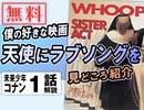 #334 岡田斗司夫ゼミ『未来少年コナン』第1話と『天使にラブソングを』解説(4.22)