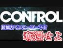 【CONTROL#1】超能力で異世界の侵略からニューヨークを奪還する