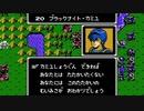 【初見実況】ファイアーエムブレム 暗黒竜と光の剣【第二十章】-1