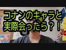 【コナントーク】コナンのキャラと実際会ったら何をする?赤井秀一編!!!