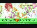 【ポケモン剣盾】マラカッチガチンコランク #6【あかし】