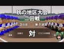 [栄冠ナイン]せんのー!せーふく!こーしえん! [Vol.4]