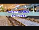 Nゲージ 2020年3月25日 運転会 プチ特集:近鉄特急