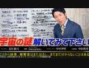 中田敦彦のYoutube大学でメディアストーカーしながら、視聴者を挑発するCIA
